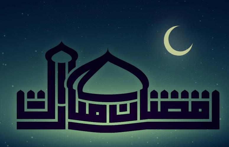 Pesan Dakwah 3 Ramadhan 1441H: Mubaarak